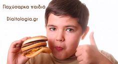 Ελλάδα: Δεύτερη χώρα παγκοσμίως σε παχύσαρκα παιδιά | Διαιτoλογία