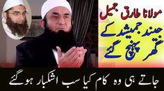 Molana Tariq Jameel Junaid Jamshed K Ghar Pohnch Gye Pohnchte Hi Kya Kaa...