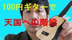 天国への階段(レッドツェッペリン)を100円均一ショップセリアの子供おもちゃギターで弾いてみた。$ 1 guitar Stairway to H...