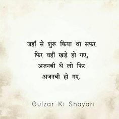 Love Pain Quotes, Mixed Feelings Quotes, Deep Thought Quotes, Good Thoughts Quotes, Good Life Quotes, Shyari Quotes, Hindi Quotes Images, Best Lyrics Quotes, Hurt Quotes