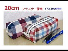 20cmファスナーを使ってボックスポーチを作りました^^Make a pouch with 20cm zipper - YouTube