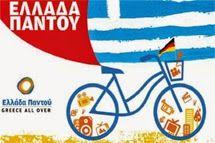 """""""Griechenland überall"""": Ein Festival über Freundschaft und Solidarität zwischen Griechenland und Deutschland"""
