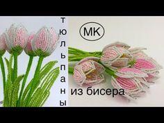 МК: ОСТРОКОНЕЧНЫЕ ТЮЛьПАНЫ - YouTube