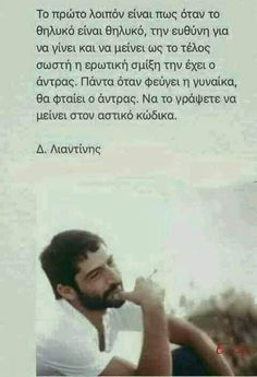 Smart Quotes, Clever Quotes, Best Quotes, Funny Quotes, Wisdom Quotes, Life Quotes, Greek Words, Greek Quotes, Wise Words