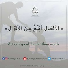 Arabic Quotes translated into English