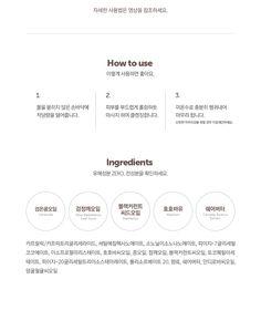텐바이텐 10X10 : 클레어스 젠틀블랙딥클렌징오일 Web Design, Graphic Design Tutorials, Page Design, Web Layout, Layout Design, Beauty Web, Promotional Design, Centella, Advertising Design