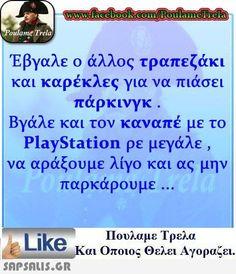 αστειες εικονες με ατακες Funny Greek Quotes, Funny Quotes, Lol, Best Quotes, Life Is Good, Jokes, Sayings, Philosophy, Funny Stuff