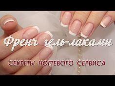 Секреты ногтевого сервиса (Френч гель-лаками) - YouTube