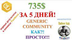 735$ ЗА 5 ДНЕЙ или ВЫВОД ДЕНЕГ GENERIC COMMUNITY!!! Команда Pantheon