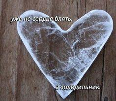 Уже не сердце, а холодильник My Life My Rules, Russian Quotes, Sad Girl, In My Feelings, Romantic, Mood, Sayings, My Love, Titanic