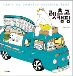 Let's Go Camping Coloring Book For Adults Bears Animal Travel Gift Fun Relax Art