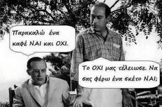 Greek Memes, Funny Greek Quotes, Funny Quotes, Movie Taglines, Cinema Quotes, Old Pictures, Picture Video, Comedy, Hilarious