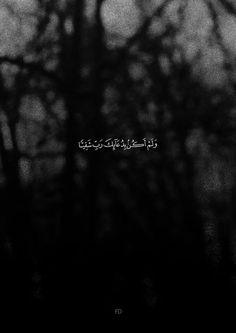 Path to Islam. Beautiful Quran Quotes, Quran Quotes Love, Quran Quotes Inspirational, Beautiful Arabic Words, Islamic Love Quotes, Muslim Quotes, Arabic Quotes, Calligraphy Quotes Love, Islamic Quotes Wallpaper