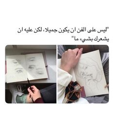 Mixed Feelings Quotes, Mood Quotes, Positive Quotes, Life Quotes, Beautiful Arabic Words, Pretty Words, Cool Words, Study Motivation Quotes, Study Quotes