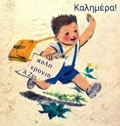 Greek Symbol, Philosophy, Back To School, Memories, Cartoon, Baseball Cards, Education, Sports, Blog