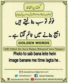 Photo to sab bana lete h Muslim Love Quotes, Quran Quotes Love, Ali Quotes, Islamic Love Quotes, Islamic Inspirational Quotes, Urdu Quotes, Qoutes, Crush Quotes Funny, Jokes Quotes
