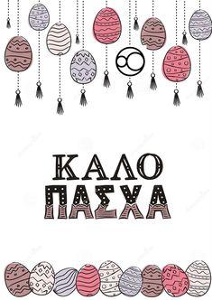 ETSI Architects Happy Easter - Καλό Πάσχα #architecture #design #art #architecturephotography #architecturelovers #architect #archilovers #archdaily #dezeen #archdigest #etsiarchitects #Greece Thought Of The Day, Dezeen, Happy Easter, Architects, Design Art, Architecture Design, Greece, Thoughts, Happy Easter Day