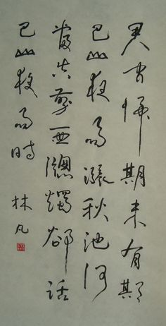 Illustrious career life. China impressionism #calligraphy - replica