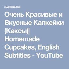Очень Красивые и Вкусные Капкейки (Кексы)| Homemade Cupcakes, English Subtitles - YouTube