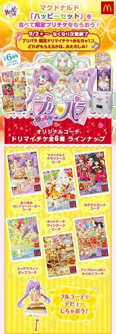 イベント・キャンペーン   ゲーム   プリパラ   スペシャルサイト   タカラトミーアーツ