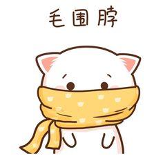 Cute Kawaii Animals, Cute Cartoon Animals, Kawaii Cat, Cute Love Gif, Cute Love Pictures, Chibi Cat, Cute Chibi, Cute Cat Illustration, Cute Cartoon Images