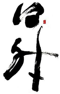 "Calligraphy 昇 ""rise"" by SUZUKI Mouri, Japan 鈴木猛利"