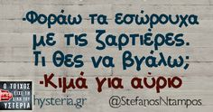 Clever Quotes, Color Psychology, Greek Quotes, True Words, Funny Pictures, Funny Pics, Jokes, Lol, Humor
