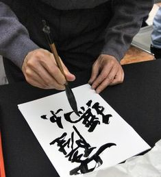 Learn how to form Chinese letters using a calligraphy brush here, including free downloadable tutorial sheets to print and trace.