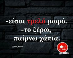 Funny Status Quotes, Funny Greek Quotes, Funny Statuses, Funny Picture Quotes, Funny Images, Funny Pictures, Greek Memes, Laugh Out Loud, Jokes