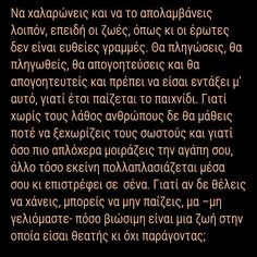 Book Quotes, Me Quotes, Motivational Quotes, Smart Quotes, Greek Quotes, I Love Books, Note To Self, True Words, Picture Quotes