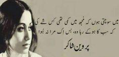 Urdu Quotes With Images, Urdu Funny Quotes, Poetry Quotes In Urdu, Best Urdu Poetry Images, Urdu Poetry Romantic, Love Poetry Urdu, Beautiful Quotes About Allah, Beautiful Poetry, Best Poetry Ever