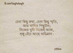 Love Quotes Photos, Me Quotes, Qoutes, Bangla Love Quotes, Crying Eyes, Muslim Quotes, Inspirational Books, Deep Thoughts, Quotations
