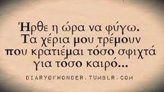 Αποτέλεσμα εικόνας για λουντεμης στιχοι The Words, Soul Quotes, Live Laugh Love, Greek Quotes, Texts, Tattoo Quotes, Lyrics, Notes, Thoughts
