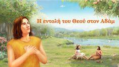 Ο λόγος του Θεού «Το έργο του Θεού, η διάθεση του Θεού και ο ίδιος ο Θεό...