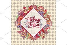 New Year card. Cyrillic font. Russia by Zoya Miller on @creativemarket