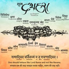 ReSanskrit wishes you a very joyful and happy Vijayadashmi and Dussehra. Read our post which talks about how wrongful doings can erase all the good deeds of past Sanskrit Quotes, Sanskrit Mantra, Gita Quotes, Vedic Mantras, Yoga Mantras, Hindu Mantras, Sanskrit Words, Hindi Quotes, Diwali Quotes