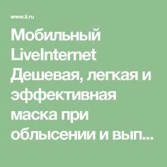 Мобильный LiveInternet Дешевая, легкая и эффективная маска при облысении и выпадении волос! | VIPs - Лучшее из лучшего! |