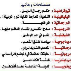Publication Instagram par @ibrahim.aljuani • 20 Févr. 2017 à 11:40 UTC True Quotes, Words Quotes, Arabic Lessons, Vie Motivation, Learning Websites, Islamic Phrases, Arabic Phrases, Beautiful Arabic Words, Arabic Language