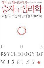 승자의 심리학