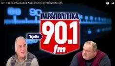 Από την εκπομπή του Ανδρέα Μαζαράκη  στον σταθμό Παραπολιτικά FM .   Συνεργάτες οι Γιώργος Τσαγκρινός, Λεωνίδας Αποσκίτης.   Καλεσμένος ο...