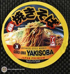 The Ramen Rater reviews an instant yakisoba bowl by Goku-Uma of Japan for the United States market found recently at a local market