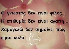 Greek Quotes, Slogan, Articles, Letters, Letter, Lettering, Calligraphy