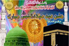 #12 #Rabi #ul #Awal | #Eid #Miladan #Nabi #Mubarak #HD #Wallpapers         http://www.biseworld.com/12-rabi-ul-awal-eid-miladan-nabi-mubarak-hd-wallpapers/