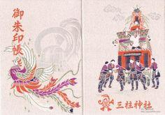 三柱神社の御朱印帳
