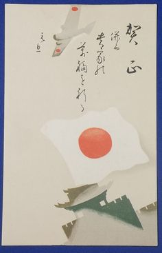 """1930's Japanese New Year Greeting Postcards : """"Shining Japan"""" with Remarks on the Empire's Prestige / Japanese Rising Sun Flag Art - Japan War Art / military Aircraft in china / vintage antique old Japanese military war art card / Japanese history historic paper material Japan"""