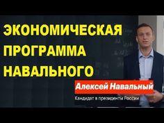 Алексей Навальный Экономическая программа кандидата в президенты России