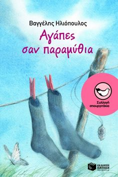 Αγάπες σαν παραμύθια Beautiful Stories, Children, Kids, Illustration, Books, Young Children, Young Children, Boys, Boys
