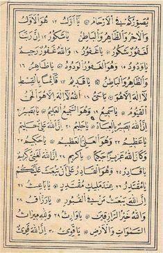 Quran Quotes Love, Islamic Love Quotes, Arabic Quotes, Islamic Phrases, Islamic Messages, Islamic Teachings, Islamic Dua, Dua For Success, Duaa Islam