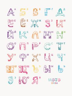 A Russian Illustrated Cat Alphabet by Russian painter and graphic designer, Irina Batkova Art Drawings For Kids, Art For Kids, Russian Alphabet, Alphabet Templates, Bubble Letters, Painted Letters, Cross Stitch Alphabet, Lettering Tutorial, Brush Lettering