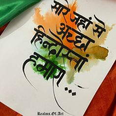 Hindi Calligraphy Fonts, Hindi Font, Happy Independence Day India, Cool Art, Nice Art, Morning Inspirational Quotes, Happy Birthday, Lord, Paintings